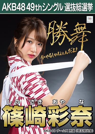 【AKB48】篠崎彩奈「選挙公約で水着関連は運営からダメと言われた」