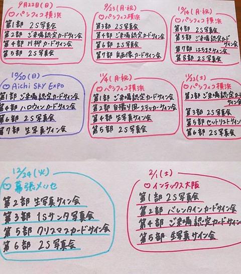 【悲報】NGT48、2020年2月まで延命が確定してしまう