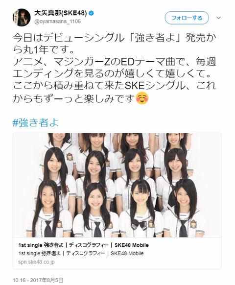 【悲報】大矢真那さんの中ではSKEデビューシングル発売から丸1年しか経っていなかった