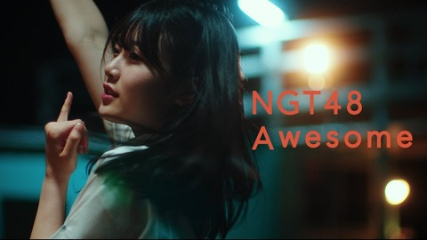 【NGT48】新シングルMV公開初日の再生数3.3万回のAKBグループ史上最低記録を更新wwwwww