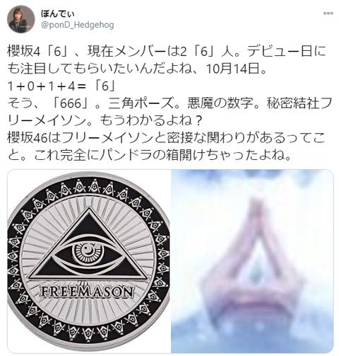 【糞スレまとめ】櫻坂46さんの新曲、新興宗教団体「フリーメイソン」がモチーフではないかとTwitterで話題に
