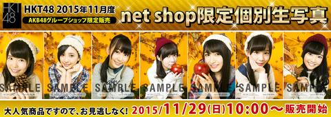 【画像あり】HKT48の11月net shop限定生写真が良い!!!