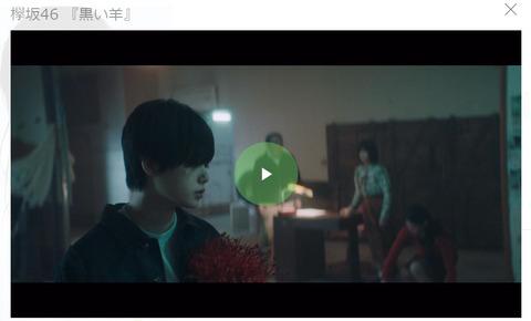 【欅坂46】新曲「黒い羊」のMVを何故かYouTubeではなく公式サイト限定公開で批判殺到!