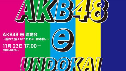 AKB48e運動会ってなんで地下板で盛り上がってないの?