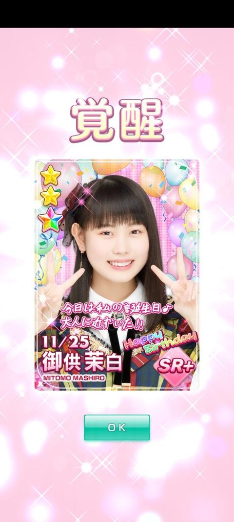 【AKB48】ポンコツ感が愛くるしい俺たちのましろちゃん😊15歳の誕生日を迎える【御供茉白】