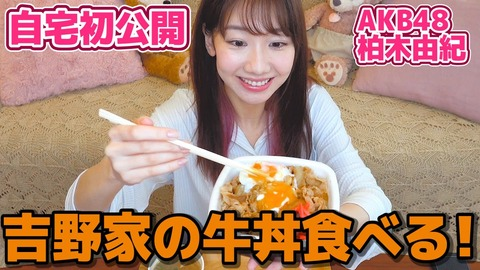 【AKB48】柏木由紀さんのYouTubeが成功した理由って何だろう