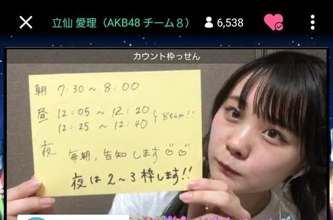 【悲報】チーム8立仙愛理さん、SHOWROOMイベント初日で心が折れる
