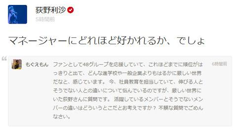 【SKE48】荻野利沙「マネージャーにどれほど好かれるかが一番大事」