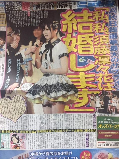 須藤凛々花さんが総選挙のステージ上で結婚発表をして丸4年…