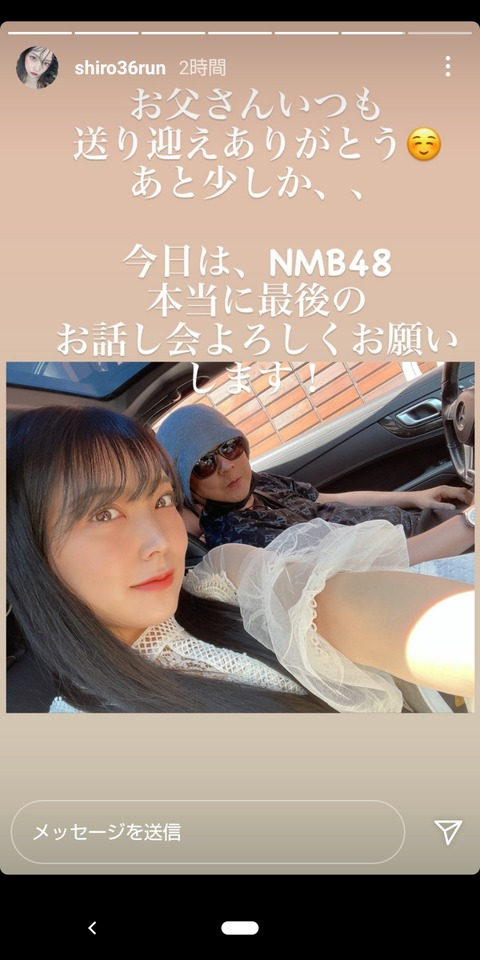 【NMB48】白間美瑠のパパがイケメン