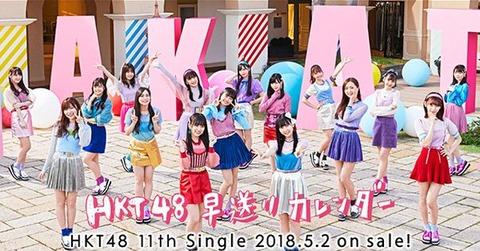 【朗報】10月16日、AKB48劇場でのHKT48出張公演に指原莉乃、田中美久、松岡はな、渡部愛加里ほか超豪華メンバーが出演!!!