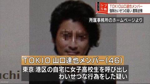 書類送検されたTOKIO山口メンバーに聴いてほしい、AKB48Gの曲