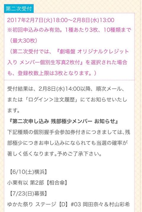 【AKB48】お前らどんだけゅぃゅぃと相合傘したいんだよwww【小栗有以】