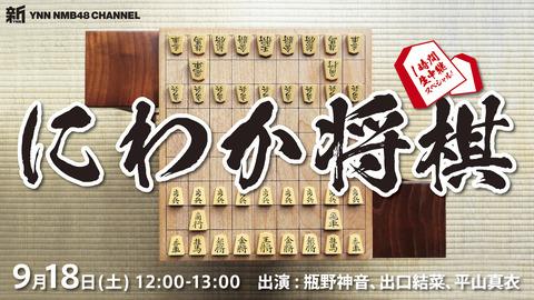 【NMB48】新YNN「にわか将棋」生配信【瓶野神音・出口結菜・平山真衣】