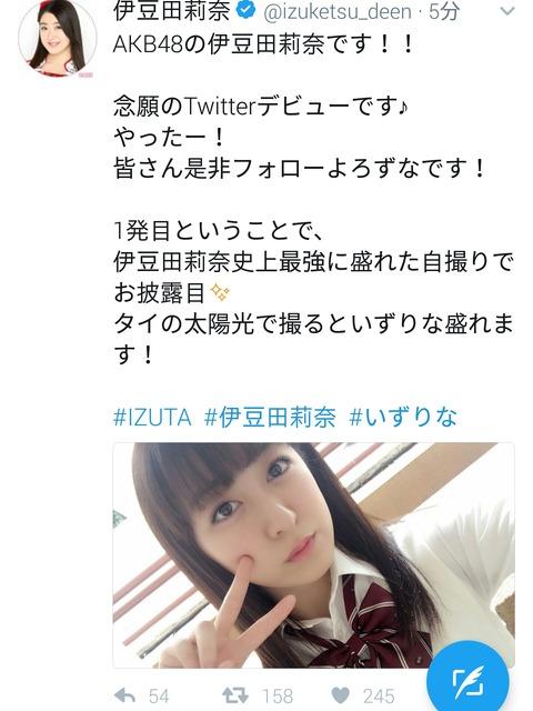 【朗報】AKB48最後の大物メンバーが遂にTwitterデビュー!!!【伊豆田莉奈】