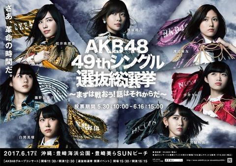 AKB48 49thシングル 選抜総選挙、今年もBSスカパーの中継は19時まで