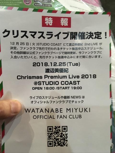 【朗報】みるきークリスマスライブ、12/25に開催決定!!!【渡辺美優紀】