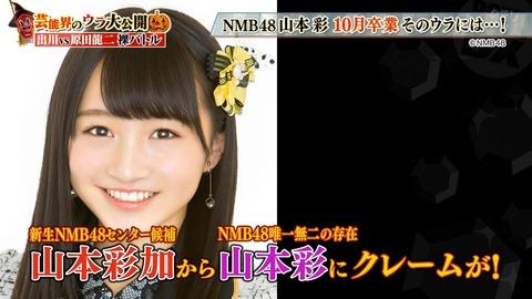 【NMB48】山本彩加が山本彩の後継者のように紹介されてるけど【ダウンタウンDX】
