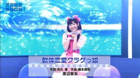 【AKB48】渡辺麻友には軟体恋愛クラゲっ娘がある