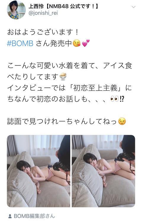 【乳神様】NMB48上西怜のマシュマロお●ぱいにカメラマンフル勃起不可避!