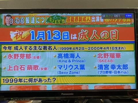 【悲報】「今年成人する主な著名人」AKB48Gで紹介されたのはSKE北野瑠華だけ