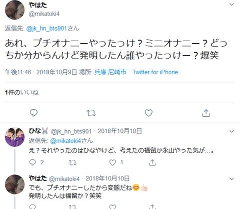 【AKB48】チーム8福留光帆さん、加入前にしっかりSNSを消したのにバカな友人のせいでジャニオタ・出身中学・下ネタの記録まで晒されてしまう