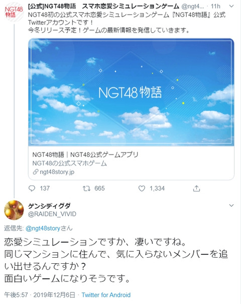 【マジキチ】NGT48が公式恋愛シミュレーションゲームをリリースwww