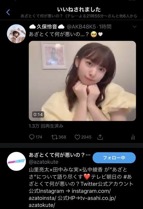 【朗報】AKB48久保怜音ちゃんテレ朝に見つかる【あざとくて何が悪いの?】
