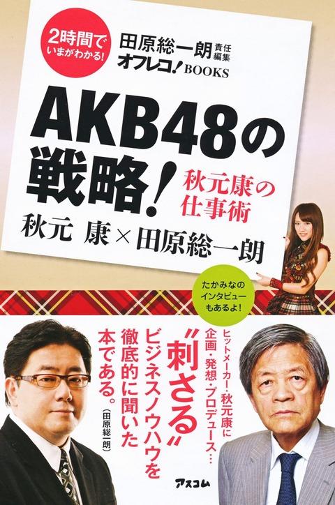 【AKB48G】秋元康(59)「僕は60歳で引退する」