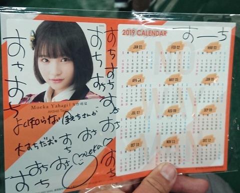 【AKB48】矢作萌夏は何故「すち」と言うのを止めないのか?早く止めないと市川美織のレモンみたいに失敗するぞ