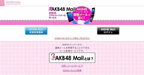 【AKB48Mail】大島涼花の枠が空くからおすすめのモバメ教えてください