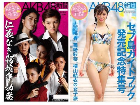 【悲報】AKB48新聞がもはやただのエロ本