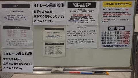 【AKB48】握手会で負傷メンバー続出!夜戦病院状態wwwwww