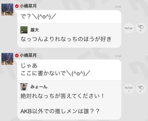 【755】小嶋菜月、加藤玲奈目当てのヲタの言動に激怒