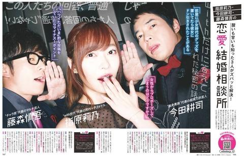 【HKT48】指原莉乃ってなんで吉本の大物タレントとの仕事が多いの?さんま、松本、今田・・・