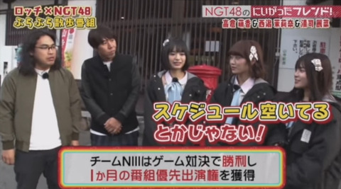 【疑問】この状況で「NGT48のにいがったフレンド!」を継続できるのか?