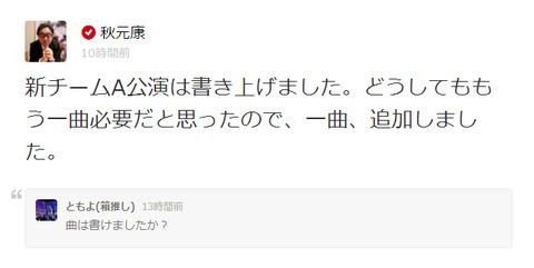 【755】秋元康「新チームA公演は書き上げた、一曲追加もした」