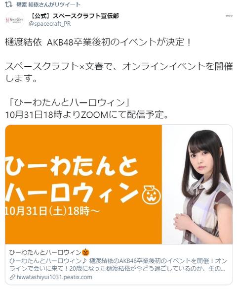 【悲報】元AKB48樋渡結依が文春と組んでイベント開催www