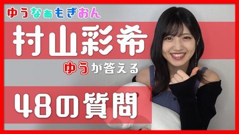 【AKB48】村山彩希「告白されてイエスともノーとも言わないで放置して結局振ったことがある」【ゆいりー】