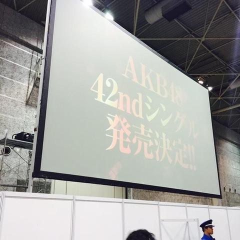 【AKB48】42ndシングル12/9に発売決定!!!【高橋みなみラストシングル】