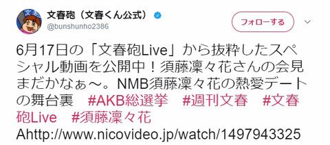 文春公式Twitter「須藤凜々花さんの会見まだかなぁ~」