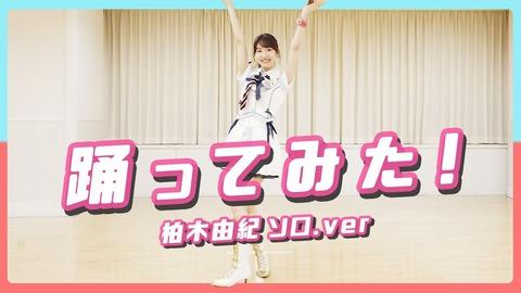 【朗報】AKB48柏木由紀の踊ってみた動画、一日で50万再生達成!!!