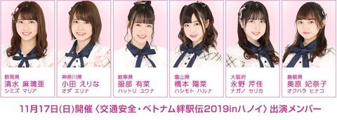 【AKB48】チーム8メンバーがベトナムで駅伝