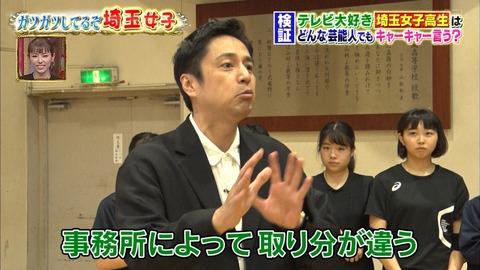 【驚愕】チュート徳井「指原莉乃の年収は32億」