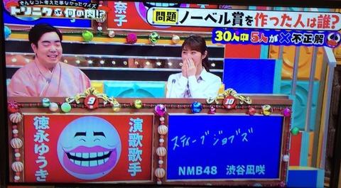 【NMB48】渋谷凪咲「ノーベル賞を作ったのはスティーブ・ジョブズ」www【なぎちゃん】