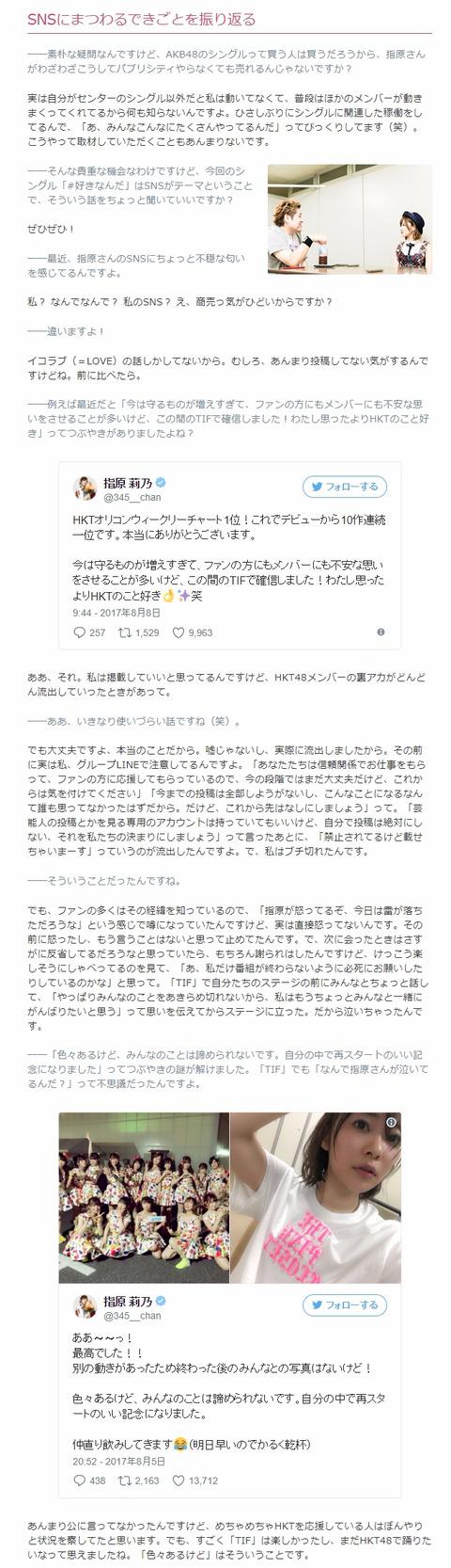 【悲報】指原莉乃さん、HKT48メンバーのプロ意識の無さにブチ切れ