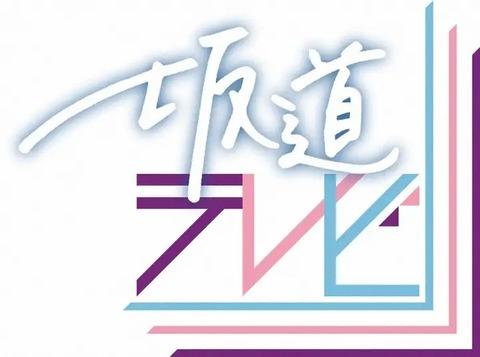 【坂道G】坂道テレビやるなら48テレビもやれよNHKさん【AKB48G】
