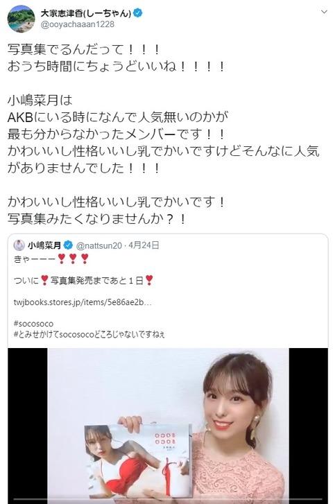 【AKB48】大家志津香「小嶋菜月はAKBにいる時になんで人気無いのかが最も分からなかったメンバー」