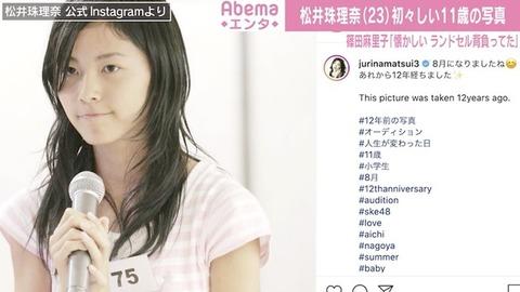 【SKE48】松井珠理奈さん、11歳当時の写真が公開される