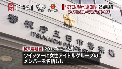 【乃木坂46】白石麻衣さんを脅迫、25歳男を逮捕「捕まえて絞める」